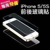 蘋果 每周特價 iphone 5 5S SE 4S LG G6 HTC 626 628 鋼化 保護貼 玻璃貼 BOXOPEN