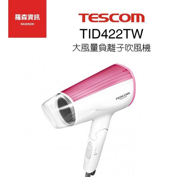 TESCOM TID422 TID422TW 負離子 吹風機 大風量 輕巧 折疊式 旅行 保固一年