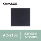 【Qlife質森活】SheerAire 席愛爾 空氣清淨機 專用 黑鑽砂濾網 F-2136BS | 4入裝 (適用 AC-2136 機型)