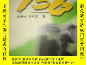 二手書博民逛書店Z46罕見非常156Y16651 李春豔 葉有榮 百花文藝出版社