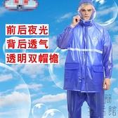 雨衣褲套裝塑料透明成人騎行分體全身雨披【極簡生活】