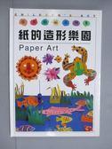 【書寶二手書T4/少年童書_ZDL】紙的造形樂園_王蘭