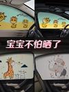 【清簡嚴選】汽車用遮陽簾小車防曬隔熱隔陽板伸縮神器側窗前擋風車窗遮光窗簾
