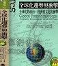 二手書R2YB 2007年9月修正版《全球化趨勢與衝擊》Held 沈宗瑞 韋伯9
