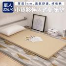 保暖透氣床墊;單人3X6尺;5cm【卡其】;搖粒絨表布;LAMINA樂米娜