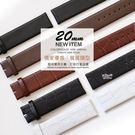 【完全計時 手錶館】質感小牛皮錶帶 20...