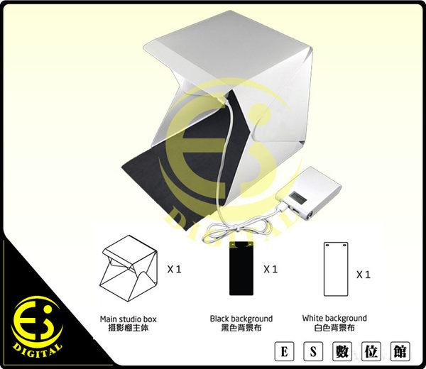 ES數位 新款 LED 網拍神器 攜帶式 攝影棚 輕便型 攝影棚 迷你 多功能 公仔 小物 便攜攝影棚