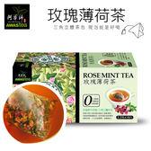 【阿華師茶業】零咖啡因-玫瑰薄荷茶(2.2gx18包)