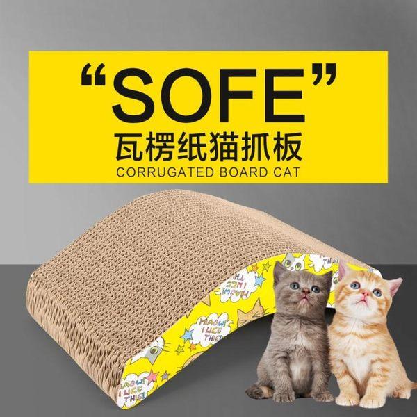 瓦楞紙貓抓板美短貓爪板英短貓磨爪咪玩具送貓薄荷 樂樂貓【諾克男神】