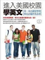 二手書博民逛書店《進入美國校園學英文:第一本出國留學與移民必備的英語書(附CD)