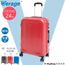 Verage-24吋 極致典藏硬殼旅行箱.熱情紅379-0524-02