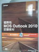 【書寶二手書T6/電腦_XHA】國際性MOS Outlook 2010認證教材_黃國修_附光碟
