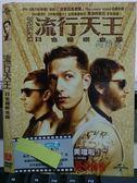 挖寶二手片-O14-002-正版DVD*電影【流行天王-日也操暝也操】-笑到美叮美噹拉
