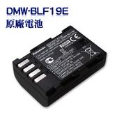 全新 國際 Panasonic DMW-BLF19e 原廠鋰電池 DMW-BLF19 e【裸裝】