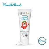 【Babytiger虎兒寶】瑞典Humble Brush 兒童牙膏 2入組
