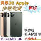Apple iPhone 11 Pro Max 64G 手機,送 軍功殼+玻璃保護貼,24期0利率 A2218