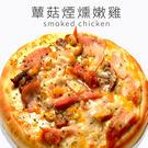 蕈菇煙燻嫩雞披薩(薄皮)一入