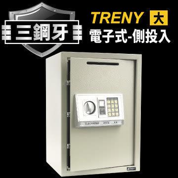 【TRENY】HWS-HD-50EA-DS 三鋼牙-電子式側投入式保險箱-大型/金庫/保險櫃/保管箱
