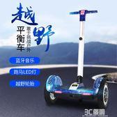 電動平衡車雙輪成人智慧體感思維車代步車兒童兩輪帶扶桿跑馬燈HM 3c優購