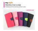 【My Style】SONY Xperia X / PS10 側掀撞色皮套 書本式皮套 側翻保護套 手機套 保護套
