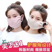口罩女秋冬季時尚印花女神網紅卡通可愛個性韓版學生純棉防塵透氣