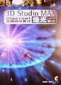 二手書博民逛書店《3D Studio MAX discreet進階訓練教材 燈光