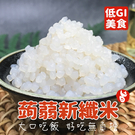 搭嘴好食 低卡蒟蒻新纖米200g 蒟蒻麵...