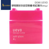 DEMI UEVO 卵殼膜彩色造型髮蠟(80g) 粉紅積木【Atomo】