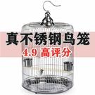 鳥籠 不銹鋼鳥籠 虎皮八哥鳥籠子圓型金屬養殖籠 鳥籠大號 鸚鵡籠配件 快速出貨