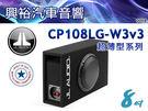 【JL】8吋超薄型重低音喇叭CP108L...