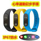 測量心率 血壓 計步智慧手環 來電提醒 睡眠監測 支援短訊和FB訊息提醒 遙控拍照  [KM-53]