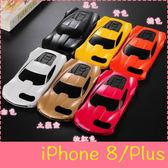【萌萌噠】iPhone 8 / 8 Plus  新款潮男 創意個性跑車造型保護殼 全包防摔 支架功能 手機殼 手機套