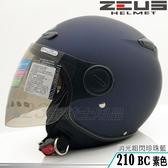 瑞獅 ZEUS 安全帽 ZS-210BC 210BC 素色 消光粗閃珍珠藍 23番 內藏墨鏡 半罩 3/4罩 內襯可拆