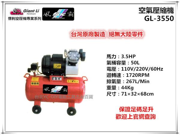 【台北益昌】GIANTLI 風霸 GL-3550 3.5HP 50L 110V/220V/60Hz 空壓機 空氣壓縮機 保證足碼足升