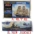 【震撼精品百貨】1/750瓶中船CUTTY SARK / 1/350 NEW JERSEY 船模型【共2款】