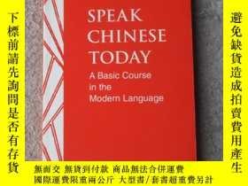 二手書博民逛書店Speak罕見Chinese today: A Basic Co