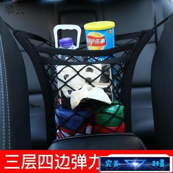 汽車網兜 汽車座椅間儲物網兜內放整理掛網座位內收掛袋彈性間隔后備箱車載 完美計畫 免運