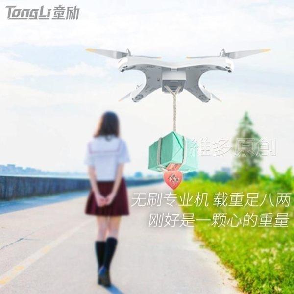 無人機 童勵T1無人機航拍高清專業成人遙控飛機玩具四軸飛行器帶無刷 免運 DF 維多原創