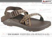 【速捷戶外】Chaco涼鞋 -美國專業越野運動涼鞋  Z1 Unaweep CH-VUM01-標準 男(經典咖啡)