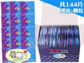 【套套先生】愛貓 螺紋+顆粒型 144片裝 衛生套 保險套( 家庭計畫 衛生套 熱銷 情趣 單片5.2元 )