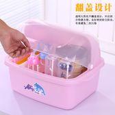 寶寶奶瓶收納箱儲存盒翻蓋防塵嬰兒用品奶瓶架餐具收納盒奶粉盒