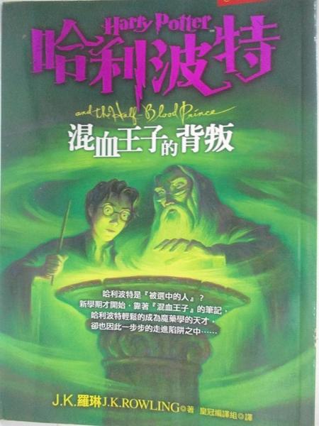 【書寶二手書T1/翻譯小說_HR8】哈利波特-混血王子的背叛_JK羅琳