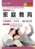 家庭教育升學寶典-適用至2021年統測(家政群)升科大四技