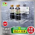 新304不鏽鋼保固 家而適 浴室 置物架 角落架 四方高欄(1268)