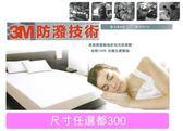 【新北大】3M防潑水床包式保潔墊 加高38公分 尺寸任選(台灣製造)-2019購