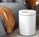 智慧不銹鋼感應垃圾桶家用廁所衛生間客廳網紅帶蓋全自動式大容量 小時光生活館