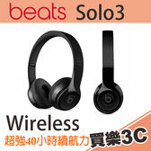 Beats Solo3 Wireless 藍芽耳機 亮黑色,40小時音樂播放,24期0利率,APPLE公司貨
