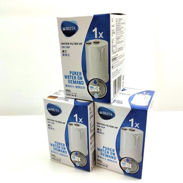 德國原廠 全新升級 Brita on tap 濾菌龍頭式濾水器 專用 濾芯 濾心 3入