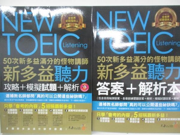 【書寶二手書T1/語言學習_DWG】新多益聽力:攻略+模擬試題+解析(含聽力答案+解析本2冊合售)_鄭相