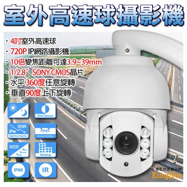 【台灣安防】監視器 4吋 IP 網路 快速球 攝影機 10倍光學變焦 360度 720P  90度   高速球 SONY晶片
